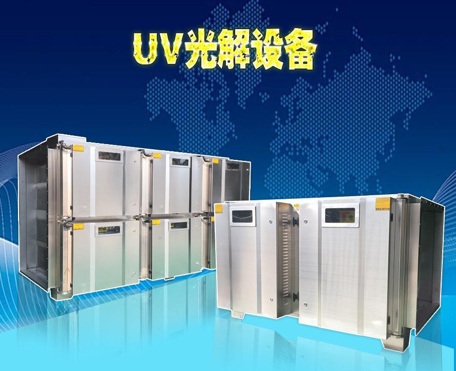 UV高效光解